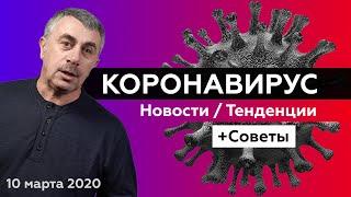 видео: Коронавирус | Новости и тенденции + Советы | Доктор Комаровский