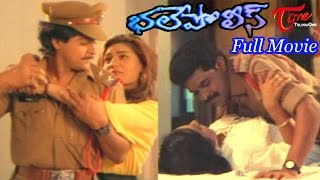 Bhale Police Full Length Telugu Movie | Ali | Ritu Shilpa | Devi | Anjali