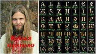 Пора изучать Буквицу Древних Русов настала - Андрей Ивашко