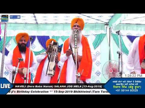 ਮਿਲਖਾ ਸਿੰਘ ਮੋਜੀ (ਢਾਡੀ ਜੱਥਾ) 🔴 HAVELI (Dera Baba Nanak) SALANA JOD MELA [15-08-2019]