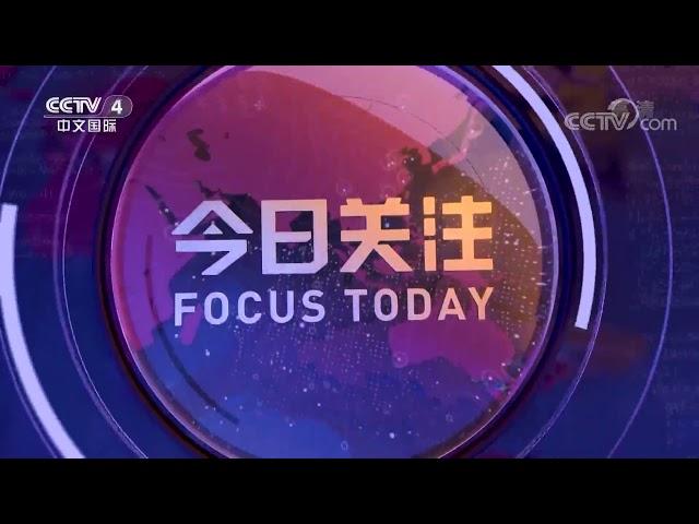 [今日关注]20181224预告片| CCTV中文国际