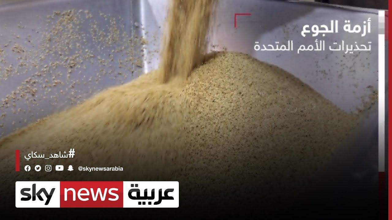 أزمة الجوع.. تحذيرات الأمم المتحدة  - نشر قبل 15 ساعة