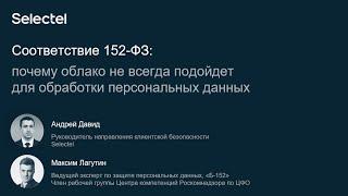 Соответствие 152-ФЗ: Почему облако не всегда подойдет для обработки ПДн