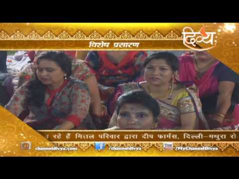 Bhajan Sandhya | Faridabad (Haryana) | Channel Divya