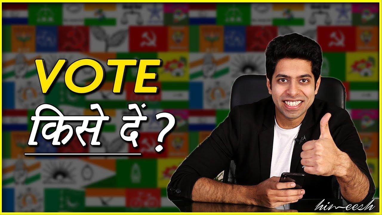 वोट किसे करें ? Indian Elections 2019 | By Him eesh Madaan
