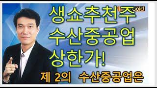 [돌파매매 노광민] 수산중공업 상한가! 대박!