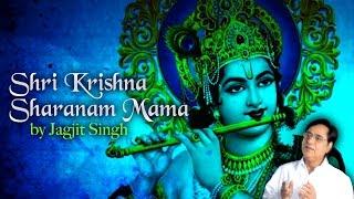 Shri Krishna Sharanam Mama | Jagjit Singh