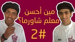 Repeat youtube video مين أحسن معلم شاورما؟ - الجزء الثاني