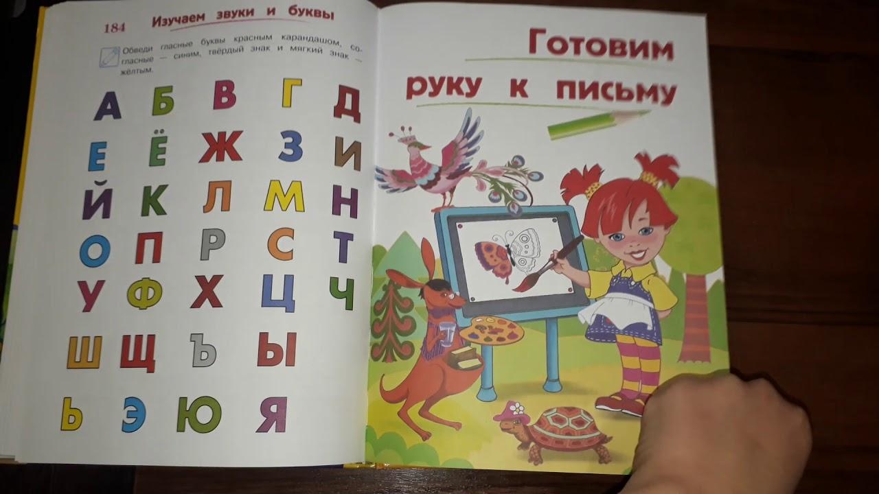 ломоносовская школа учебники для дошкольников скачать бесплатно