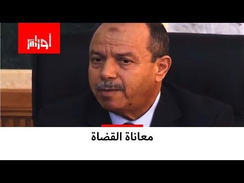 وزير العدل زغماتي بلقاسم يكشف فيه معاناة القضاة، شاهد ما قاله