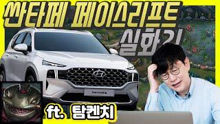 신형 싼타페 주행, 실내 영상 공개!…예뻐졌다 vs 잘…