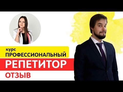 Репетиторство! Павел Колесников курс профессиональный репетитор. Отзывы.