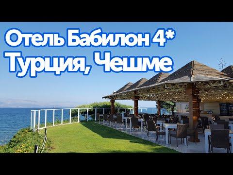Отель Бабилон 4* (Турция/Чешме)/HOTEL BABAYLON 4* (Turkey/Cesme)