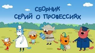 Три кота - Сборник серий о профессиях | Мультфильмы для детей