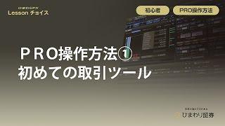 ひまわりFX PRO操作方法①(初めての取引ツール)【ひまわりFX Lessonチョイス】 thumbnail
