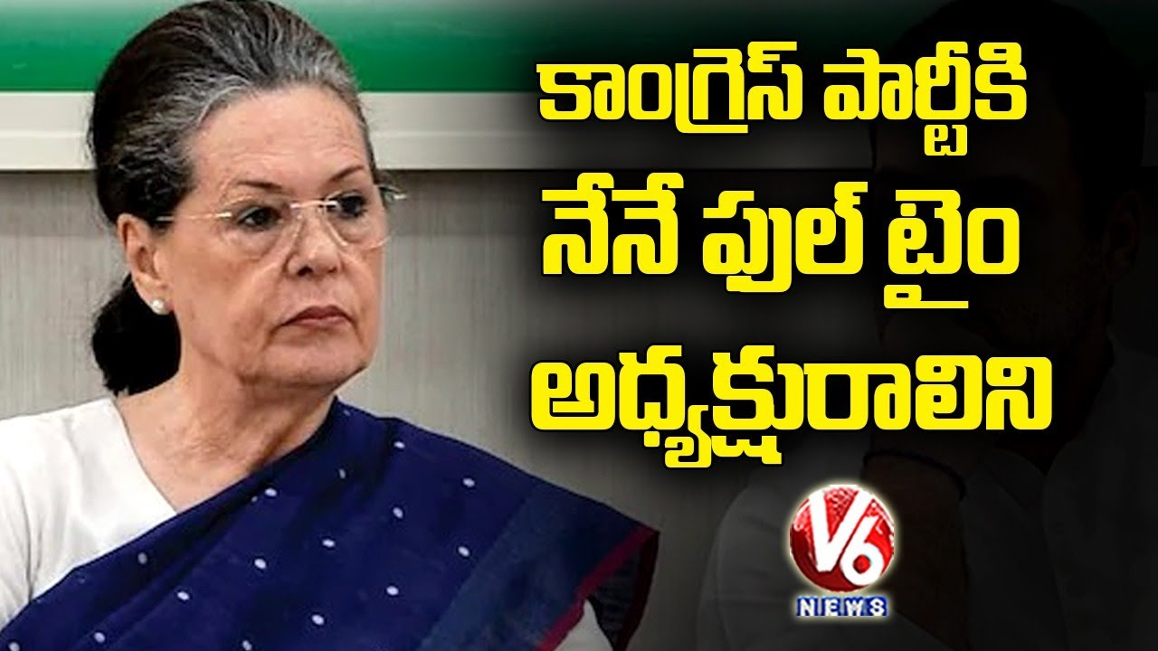 Download I Am A Full-Time Congress President : Sonia Gandhi   CWC Meeting   V6 News