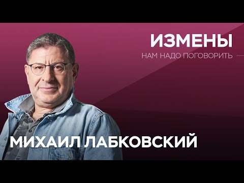 Почему люди изменяют // Нам надо поговорить с Михаилом Лабковским