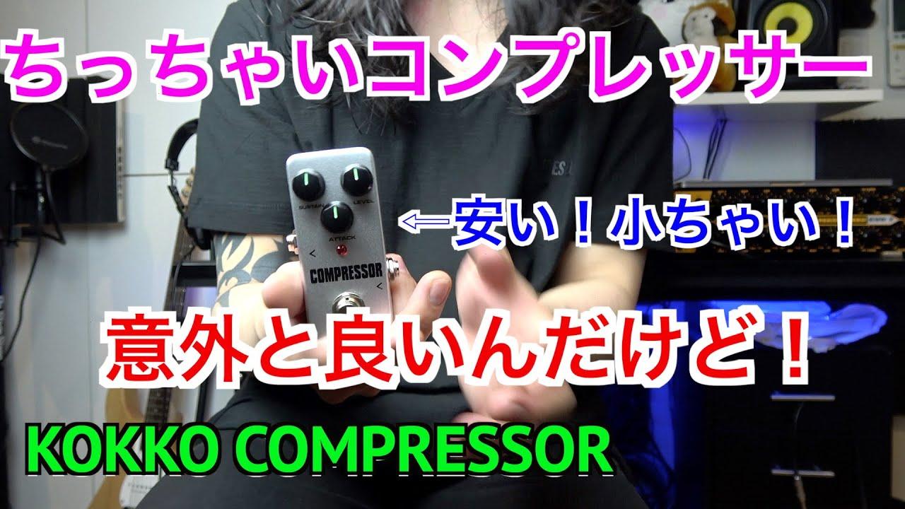 【エフェクターレビュー】ミニサイズのコンプレッサー!実力は!?【KOKKO COMPRESSOR】