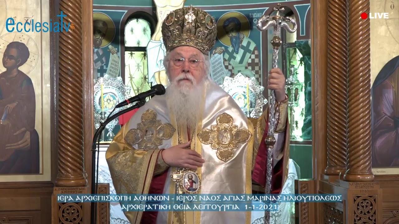 Αρχιερατική Θεία Λειτουργία 1-1-2021