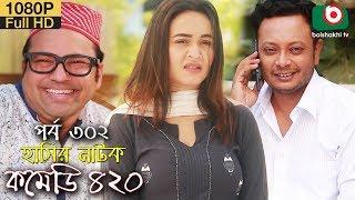 হাসির নতুন নাটক - কমেডি ৪২০ | Bangla New Natok Comedy 420 EP 302 | AKM Hasan & Ahona - Serial Drama