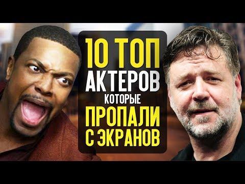 10 ТОП АКТЁРОВ, КОТОРЫЕ ПРОПАЛИ С ЭКРАНОВ! - Видео онлайн