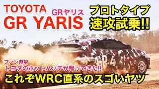 GRヤリス WRC直系の走り!! 日本にも楽しいホットハッチが復活!! プロトタイプの試乗を速攻リポートです E-CarLife with 五味やすたか GR YARIS
