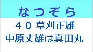 草刈正雄さんと中原丈雄さんがちらっと共演してましたね。「真田丸」の...