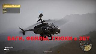 Tom Clancy s Ghost Recon Wildlands БАГИ, ФЕЙЛЫ, ГЛЮКИ, ПРИКОЛЫ В ЗБТ