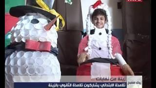 بالفيديو.. طلاب لبنانيون يصنعون زينة الميلاد من أكوام الزبالة