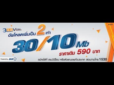 ทดสอบความเร็วอินเตอร์เน็ต  3BB  30/10 M