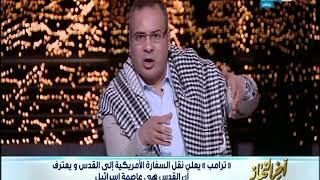 واحد من اسود الايام علي الوطن العربي    #جابر القرموطي #اخر النهار