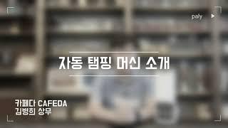 자동 탬핑머신 치노아트 소개