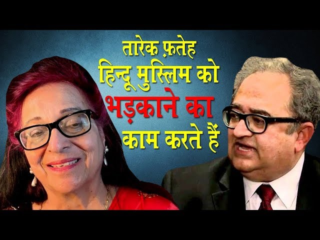 Tareq Fateh, you are injurious to India's health | Sudha sharma Sada Today