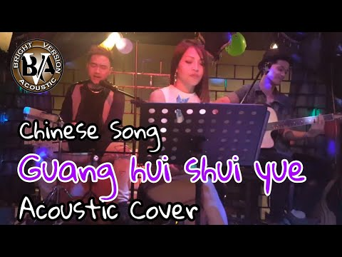 GUANG HUI SHUI YUE - BY: BEYOND (COVER BY: BRIGHT VERSION ACOUSTIC) (CHINESE SONG)