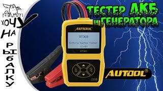 Обзор тестера автомобильных АКБ и генератора AUTOOL BT360 с AliExpress