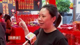 春节前最后周末 全岛年货市场冲销量