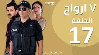 Episode 17  - Sabaa Arwah | الحلقة السابعة عشر 17 |  مسلسل سبع أرواح - 7  أرواح
