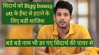 sidharth को Bigg boss15 ott के होस्ट से हटाने के लिए बडी साजिश
