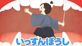 【絵本】一寸法師(いっすんぼうし)・まんじゅうこわい【読み聞かせ】日本昔ばなし