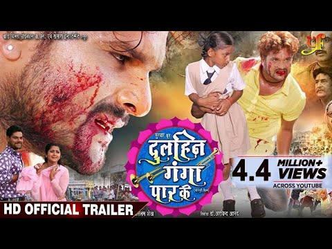 Dulhin Ganga Paar Ke - Official Trailer - Khesari Lal Yadav , Kajal Raghwani - Bhojpuri Film 2018