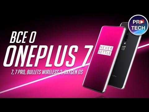 OnePlus 7 и 7 Pro - лучшие смартфоны 2019? Вся презентация OnePlus 7 за 7 минут!