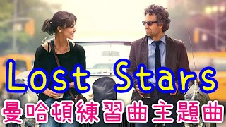 # Lost Stars-曼哈頓練習曲主題曲女生版本-Can a Song Save Your Life?-Keira Knightley【木比電影主題曲-Movie theme song】