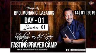 Thirapin Vasal Prayer Camp 2019 | Bro.Mohan C. Lazarus  #Day1 #Session1
