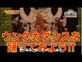 【ドラえもん】『映画ドラえもん 新・のび太の日本誕生』のヘンテコ! オモシロ!「ウンタカダンス」大公開!!