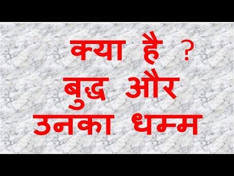 क्या है ? बुद्ध और उनका धम्म - What is Budha And His Dhamm