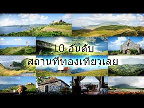 [TOP10] 10 อันดับสถานที่ท้องเที่ยวใน จ.เลย