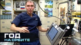 Год на орбите. Космический кросс / A Year In Space. Workout In Space
