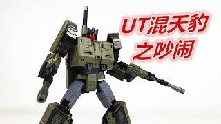 Transformers UNIQUE TOYS混天豹之吵闹(变形金刚)276-刘哥模玩