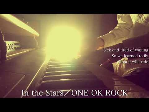 【フル】ONE OK ROCK/In the Stars (feat.kiiara)(映画『フォルトゥナの瞳』主題歌)cover by 宇野悠人(シキドロップ)