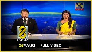 Live at 8 News –  2020.08.25 Thumbnail